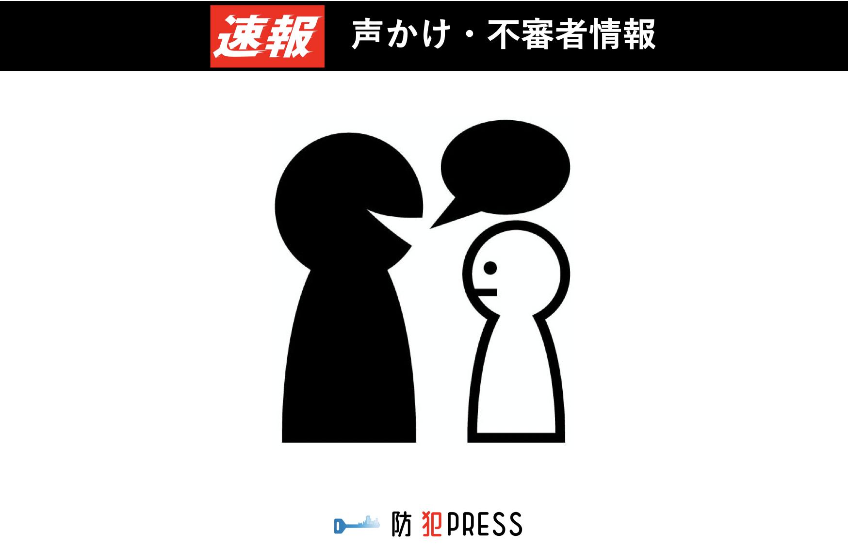 エスピーくん安心メール 声かけ事案の発生!