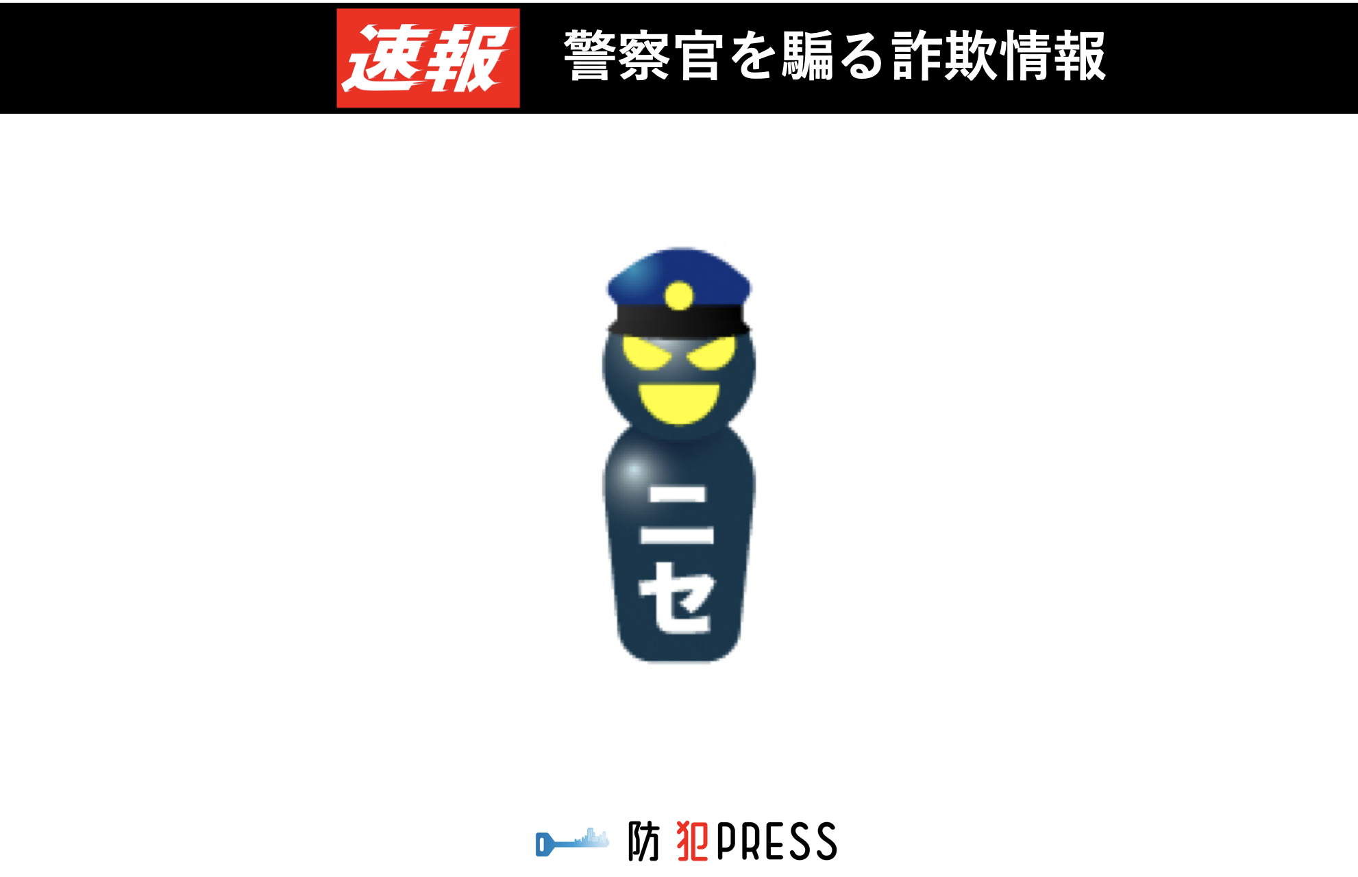 けいたくん防犯情報:詐欺の偽電話発生中