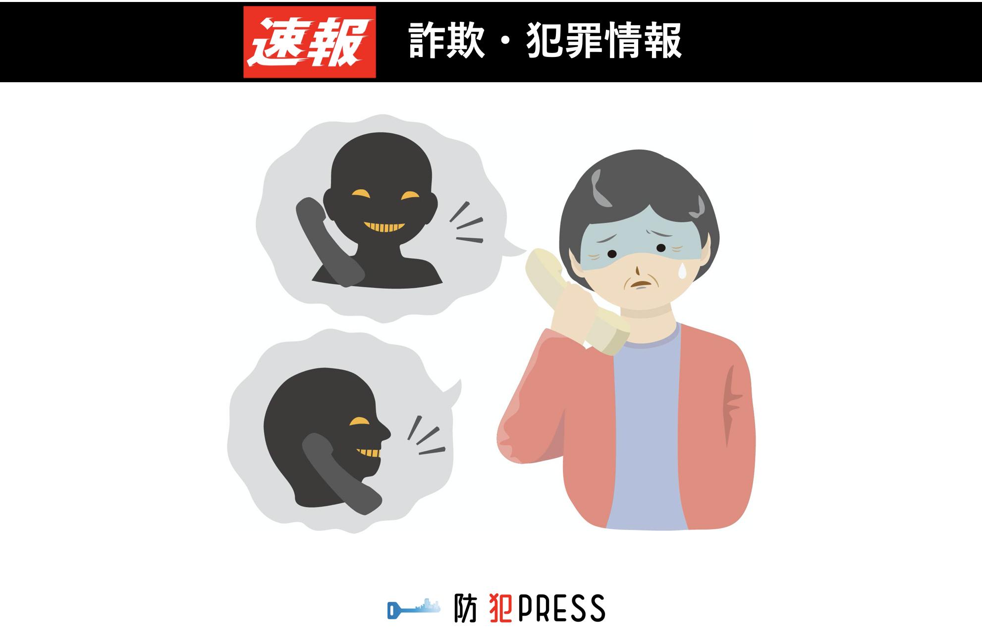 けいたくん防犯情報:ニセ電話多発中