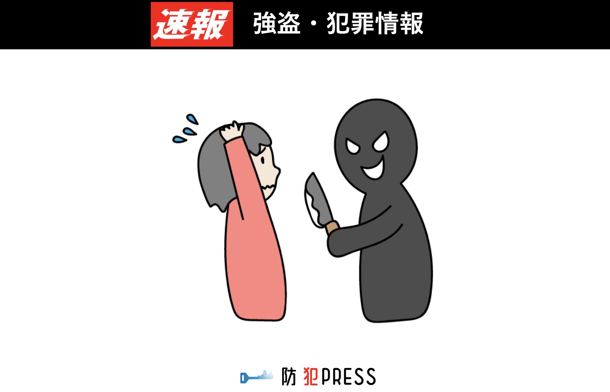 ひばりくん防犯メール【検挙情報】