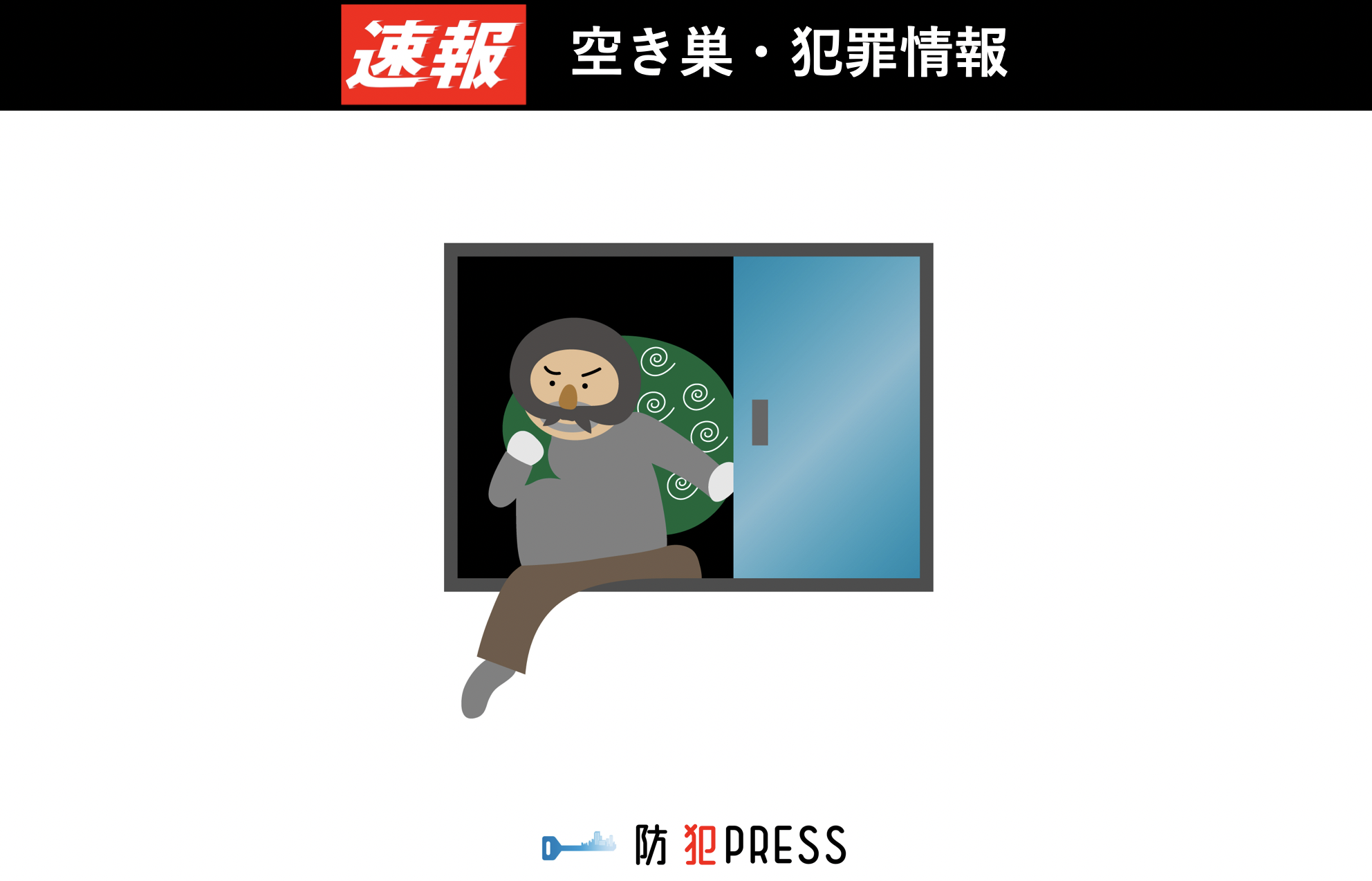 パトネットあいち 犯罪情報(千種警察署)