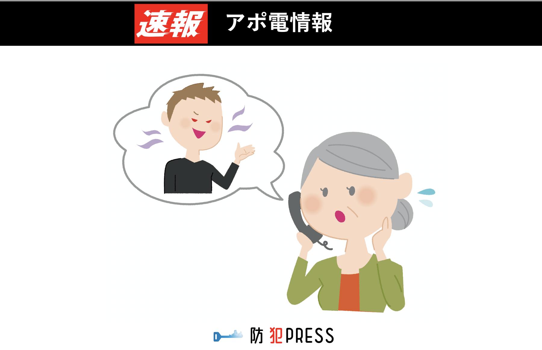 【アポ電入電中】カード預かり詐欺(日野警察署)