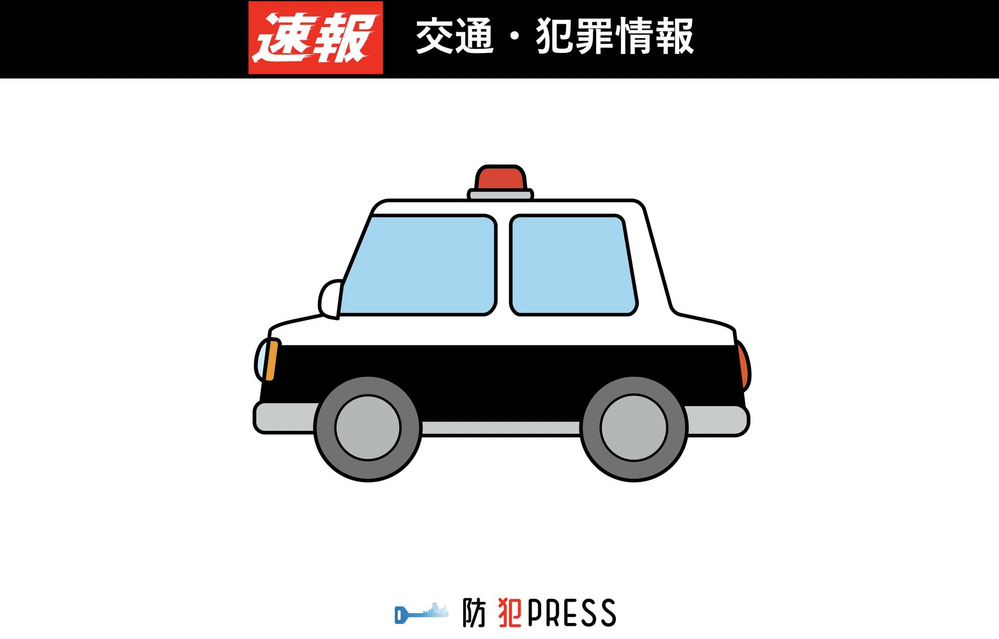 交通安全情報