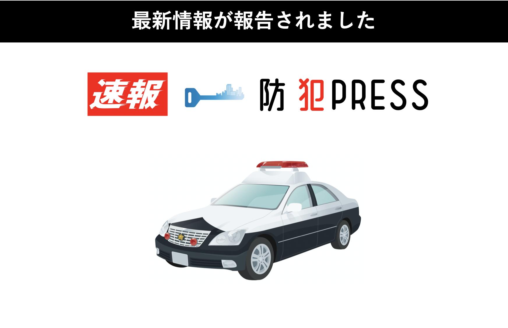 アポ電入電中(東京湾岸警察署)