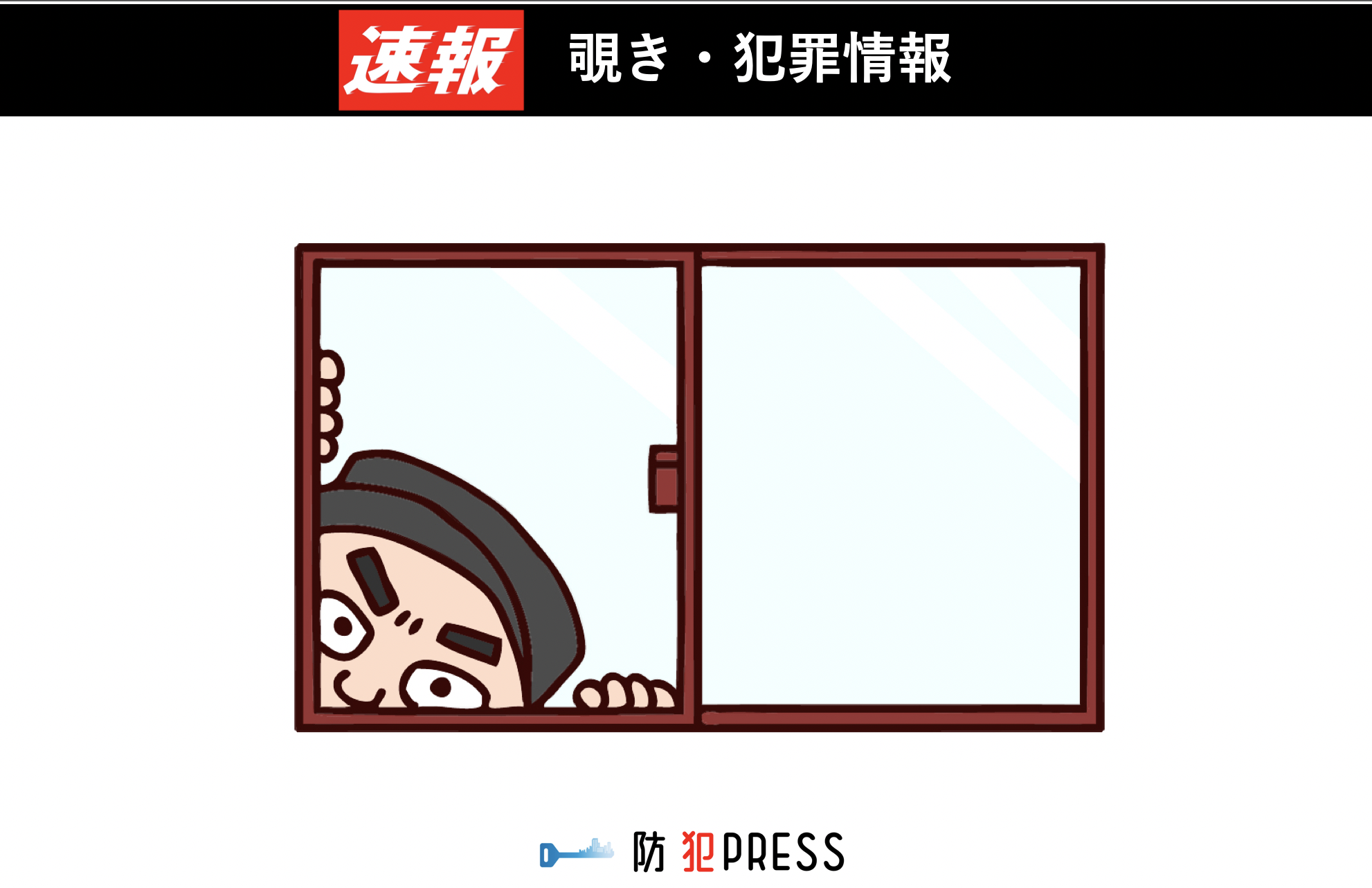 ひばりくん防犯メール【その他の犯罪情報】