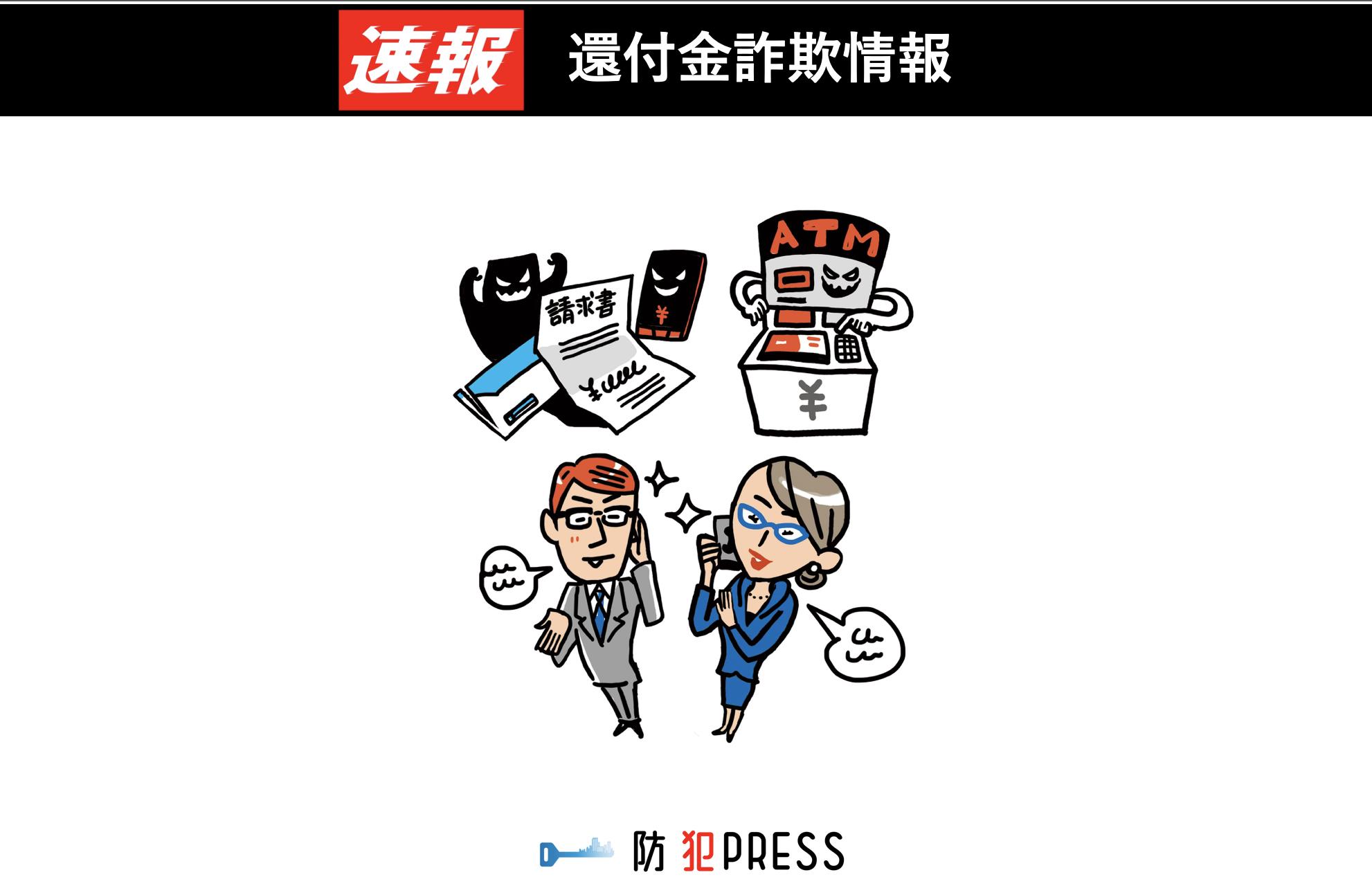 【アポ電入電中】還付金詐欺(成城警察署)